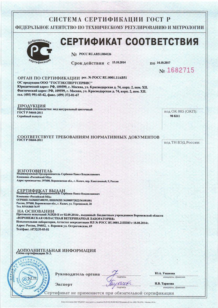 Объявления куплю мёд 2011 калач железногорск курской обл.газета моя реклама бесплатное объявление